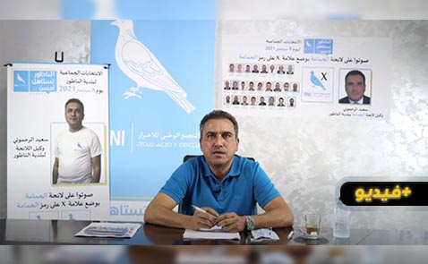 سعيد الرحموني في رسالة للمواطنين: نحن عازمون على تحقيق الرتبة الأولى ونشكر كل من دعم الحمامة