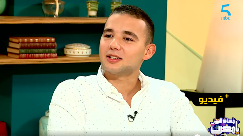 شاهدوا.. قناة دولية تستضيف رئيس أول جمعية مغربية للقاصرين