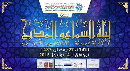 الجمعية الإقليمية للمهرجان المتوسطي للناظور تنظم ليلة السماع والمديح