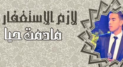 المنشد الواعد مصعب الحبيب إبن الناظور يطلّ على جمهوره بأنشودة باللغة العربية