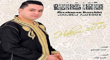 عبد الحكيم اليعقوبي يصدر أنشودة بعنوان أرحمان ذربي