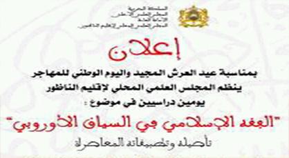 تنظيم يومين دراسيين بمعهد الامام مالك في موضوع الفقه الاسلامي باوربا