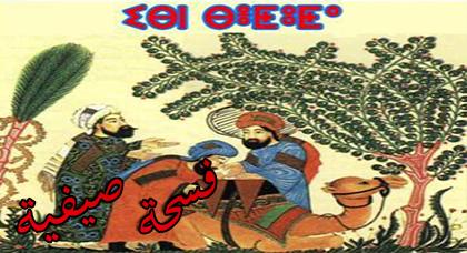 أصول بعض العلماء والمشاهير الأمازيغ اللذين طالما نسبو إلى العروبة