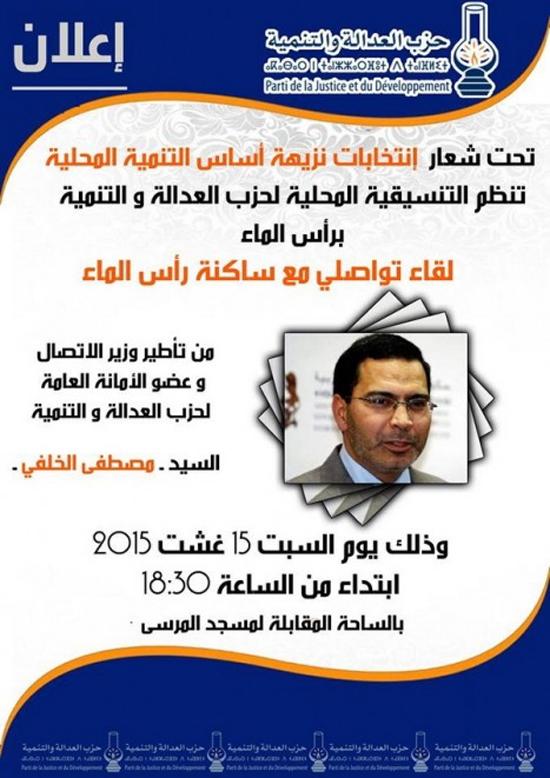 وزير الإتصال سيحل بالناظور غدا السبت للتواصل مع ساكنة رأس الماء