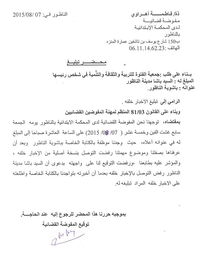 جمعية الفتوة للتربية والثقافة تصدر بيانا إستنكاريا حول منعها من تنظيم رحلة إلى الحسيمة