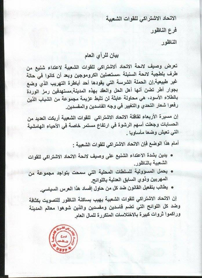 """الإتحاد الإشتراكي يطلق النار على الحركة الشعبية ويتهمه بإستعمال """"البلطجية"""" والإعتداء على وصيف اللائحة"""