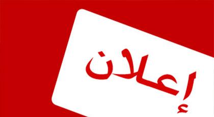 """حملة طبية مجانية لجراحة العيـــون داء الساد """" الجلالـة """" بإقليم الدريــوش"""