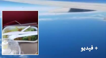 ناظوري: ندفع 9 آلاف درهم ثمن الرحلة إلى تركيا والطائرات المغربية تستهزئ بمأكلنا