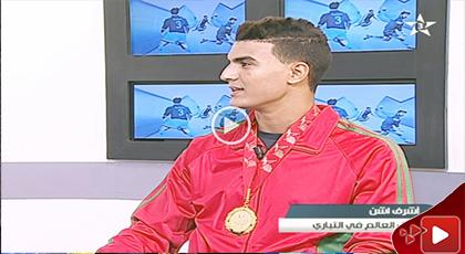 البطل العالمي أوشن إبن الناظور يصف شعوره لحظة تلقيه التهنئة من الملك محمد السادس