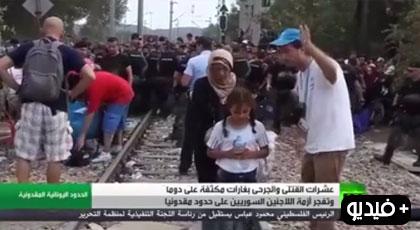 روبورتاج حول اللاجئين السوريين والمهاجرين بينهم ناظوريون يتكبدون معاناة عند حدود مقدونيا
