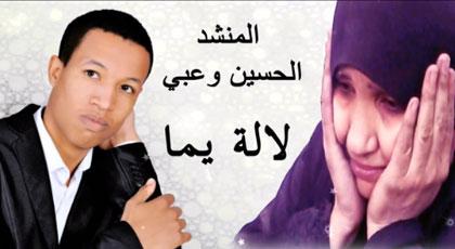 المنشد الحسين أعبي يبدع في إصدار انشودة بالريفية تحت عنوان أمي