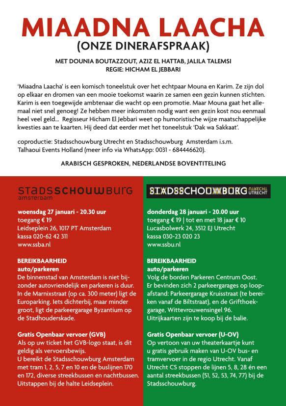 """الجالية المغربية بهولندا في موعد مع """" ميعادنا لعشا"""" في أكبر قاعات المسرح الهولندي"""