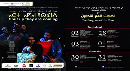 جمعية أريف للثقافة والتراث بالحسيمة في جولة مسرحية بكل من هولندا وألمانيا