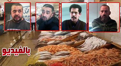 روبرتاج  من سوق السمك غلاء الأثمان