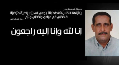 تعزية في وفاة الدكتور محمد الجيلالي