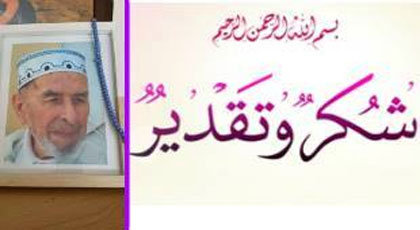 كلمة شكر على تعزية من عائلة المرحوم الحاج محمد الظافر