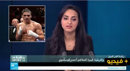 البطل العالمي أحمد الموساوي إبن الناظور