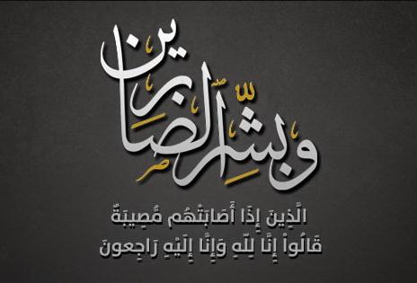 الموت يُفجع عائلة قيدوم الصحافيين بالناظور عبد المنعم شوقي