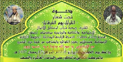 جمعية شباب المستقبل للاعمال الاجتماعية تنظم أمسية قرآنية ربانية إحتفالا بذكرى غزوة بدر الكبرى