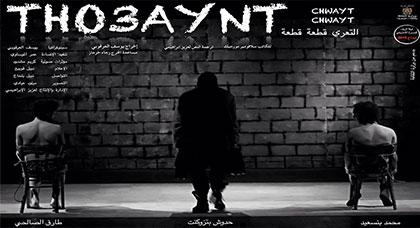 ثوعاينت.. مسرحية محترفة ناطقة بالريفية ستُعرض لأول مرة ليلة 27 رمضان بالناظور