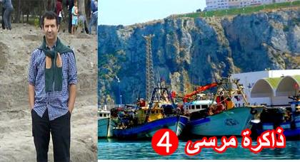 ذاكرة مرسى يكتبها سعيد دلوح لناظورسيتي: المرسى هو  الرئة التي كانت تتنفس بها المدينة
