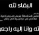 تعزية.. محمد الحاج امحمذ يويو في ذمة الله وسيوارى الثرى ظهر يومه الأحد