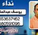 أسرة عبد المالكي تبحث عن ابنها يوسف الذي اختفى في ظروف غامضة