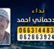 البحث عن شخص يبلغ 106 سنوات اختفى بعد دخوله المستشفى الحسني بالناظور