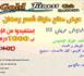 غولد فيتنيس يقدم لكم عرض مغري بمناسبة شهر رمضان