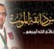 تعزية في وفاة عمة الشيف فؤاد بوطيبي