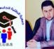 جمعية الطلبة ببني سعيد توفر خدمة النقل الجامعي بالمجان لتلميذة حصلت على أعلى معدل في البكالوريا