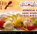 فينيزيا آيس تفتتح مقهى محطة القطار مجددا وتتمنى لكم عيد مبارك سعيد