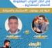 """جمعية الإبداع للثقافة والتنمية تستعد لتنظيم ندوة في موضوع """"الإستثمار والسياحة"""" بالناظور"""