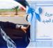 تهنئة لعائلة ميمون الموساوي بمناسبة ازديان فراشه بمولود جديد