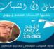 رسائل للشباب محاضرة للأستاذ محمد زريوح بالمركب الثقافي بالناظور