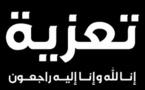 تعزية للزميل الحسين أمزريني