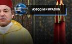 بالريفية.. تقرير إخباري حول مصادقة المجلس الوزاري الذي ترأسه الملك على مشروع القانون التنظيمي للأمازيغية
