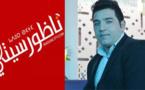 """توفيق بوعيشي يكتب : رئيس مجلس جهة الشرق ولغة """"الطاشرونات"""" التي يتقنها جيدا"""