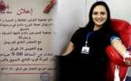 الدريوش.. جمعية الشباب للثقافة والتنمية تنظم حملة للتبرع بالدم يوم 23 فبراير الجاري