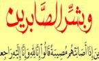 تعزية في وفاة المرحوم مصطفى بو عيسى