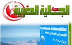 صدور عدد جديد لمجلة الجالية المغربية