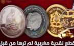 10 قطع نقدية مغربية لم تسمع بها من قبل