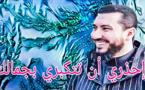 محمد بونيس.. احذري أن تتكبري بجمالك