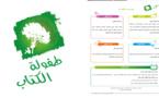 المعرض الدولي للكتاب بوجدة يحتفي بالأطفال بتنظيم ورشات تربوية وتثقيفية