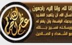 """تعزية في وفاة جديْ """"توفيق المخوخي"""" وفي وفاة والدة """"نور الدين التانوتي"""" عضوا نادي الهلال الناظوري"""