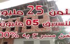 شركة إمو إدريس للاسكان تواصل تسويق شقق سلوان العمران ب 25 مليون