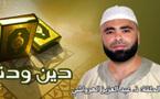رمضان شهر التوبة.. موضوع الحلقة الجديدة من دين ودينا