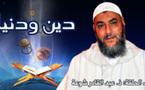 فضائل رمضان موضوع الحلقة الجديدة من دين ودنيا