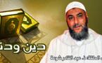 نفحات رمضان موضوع الحلقة الجديدة من برنامج دين ودنيا