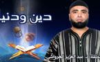 وجوب الحج وفضله في الإسلام موضوع الحلقة الجديدة من دين ودنيا